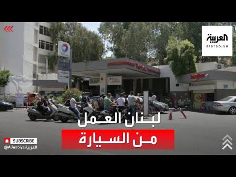 العمل من السيارة .. آخر صرعات لبنان لمواجهة أزمة الوقود  - نشر قبل 5 ساعة