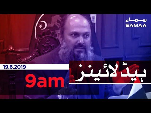 Samaa Headlines - 9AM -19 June 2019