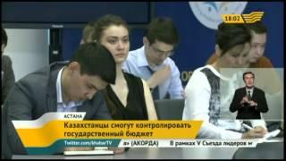 Казахстанцы смогут контролировать государственный бюджет