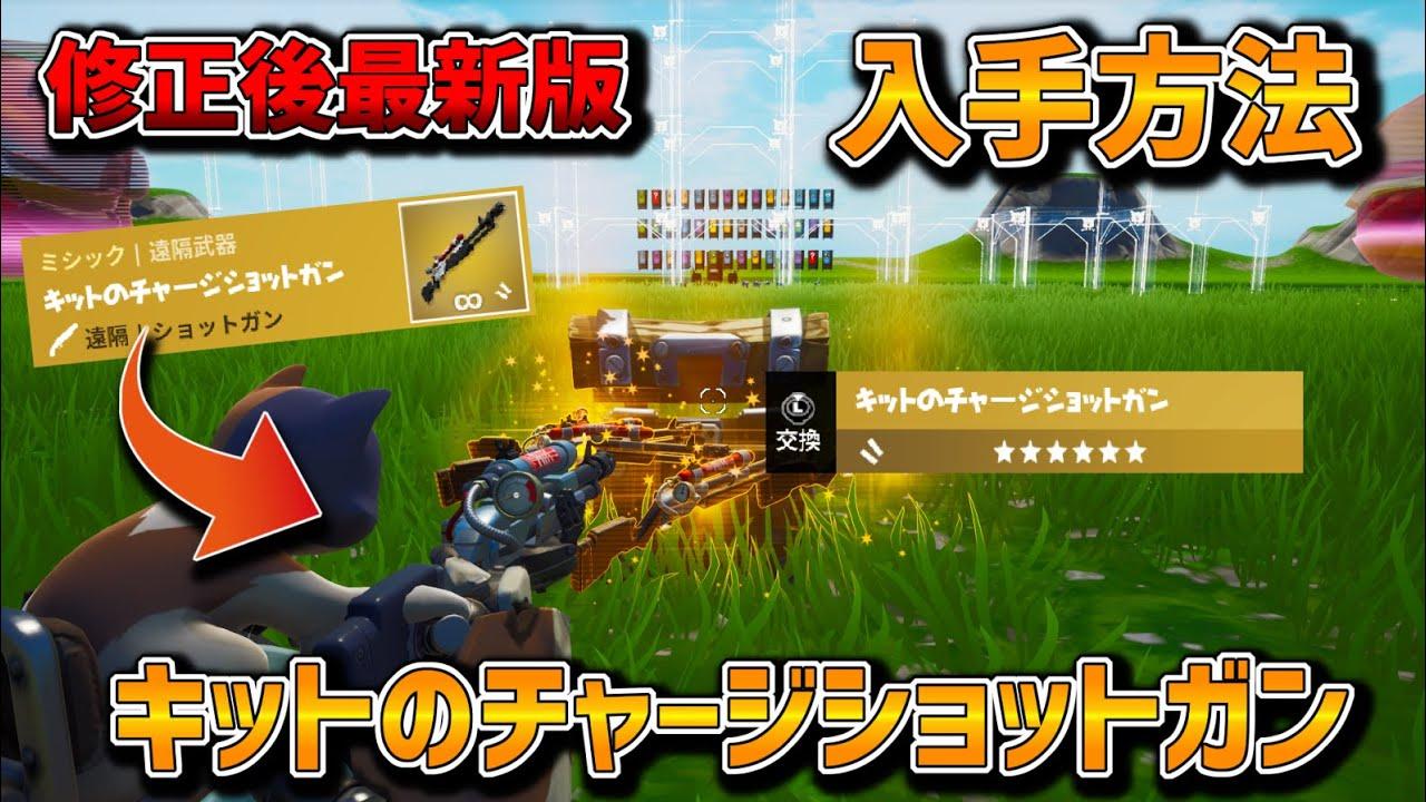 【最新版】 消されたミシック武器をクリエイティブで出す方法!バグ小技集 【フォートナイト/FORTNITE】