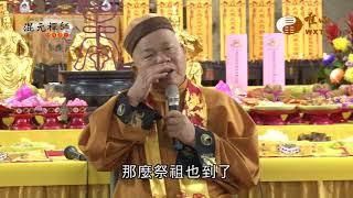 【混元禪師隨緣開示184】| WXTV唯心電視台