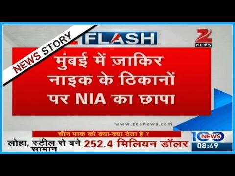 NIA raids 10 centres of Islamic research foundation in Mumbai