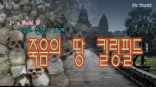 비극의 전쟁사 11편ㆍ죽음의 땅 킬링필드