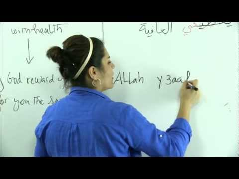 Urban Arabic 6 - Bidding Farewell: