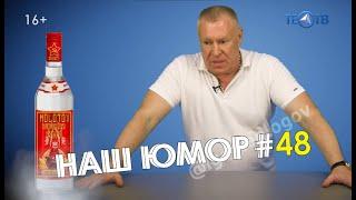 Наш юмор #48 / ТЕО ТВ 16+