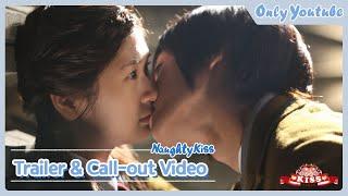[장난스런 키스] 트레일러 및 출연진 영상 (Naughty Kiss: Trailer & Call-out Video)