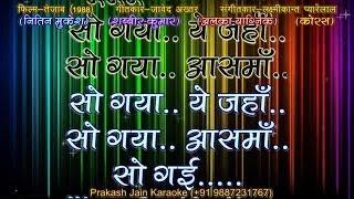So Gaya Yeh Jahan So Gaya Aasman Demo Karaoke Stanza-2, Scale-E हिंदी Lyrics By Prakash Jain