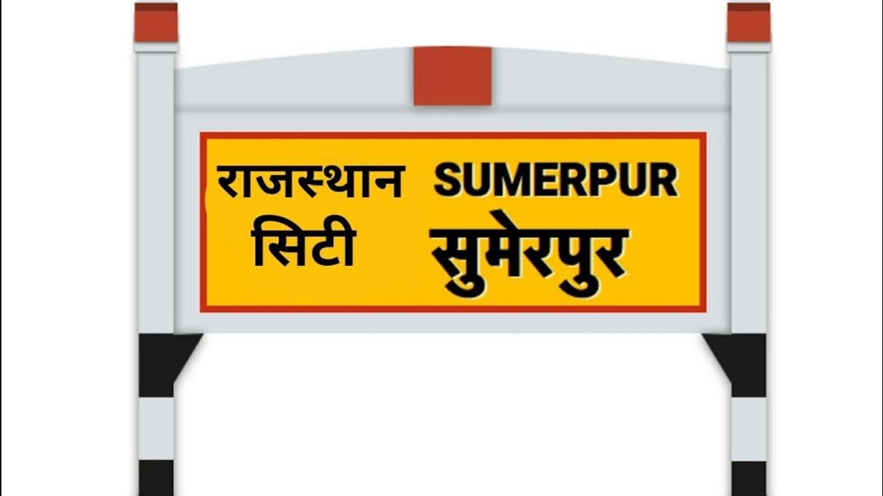 used car loan Sumerpur