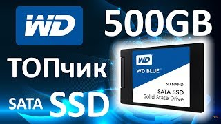 "SSD диск Western Digital Blue 2.5"" 500Gb SATA III TLC 3D (WDS500G2B0A)"