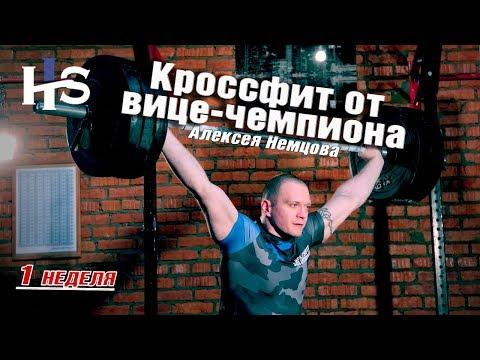 Продвинутая программа кроссфит-тренировок на первую неделю от Алексея Немцова и Ригерт Академии