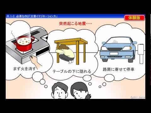 JMAM eラーニング ライブラリ「災害を先読みする 地震災害対応コース」