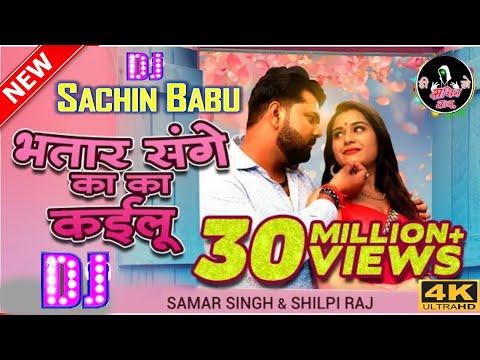 Bhatar Sange Ka Ka Kailu   Samar Singh Dj Rimix Song 2021   Hard JBL Toing Mix   Dj Sachin BaBu