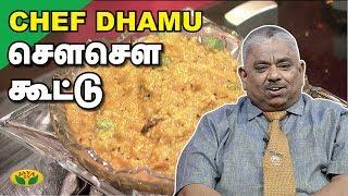 Chef Damu's | Chow Chow Kootu | Chow chow Recipe | Adupangarai | Jaya TV