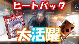 ヒートパックが大活躍!かわいいパンダ缶♬非常食のみで1ヶ月車中泊生活23日目