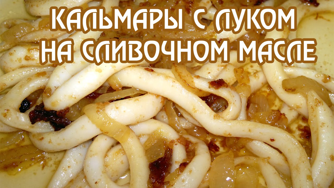 Кальмар жареный с луком рецепт