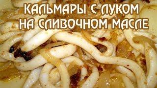 Жареные кальмары с луком. Самый быстрый и вкусный рецепт