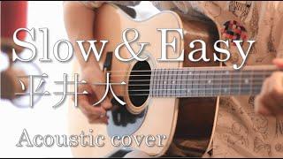 平井大さんの「Slow&Easy」を 弾き語り風フルカバーさせていただきまし...