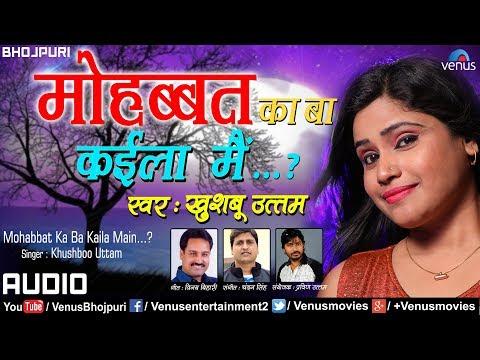 माेहब्बत का बा कईला मैं   Mohabbat Ka Ba Kaila Main   Khushboo Uttam   Latest Bhojpuri Sad Song 2018