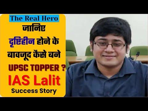 The Real Hero : दृष्टिहीन होने के बावजूद कैसे बने UPSC TOPPER IAS Lalit ? UPSC Prabhat Exam 2021