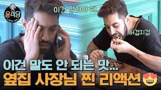 [#윤식당2] ※국뽕주의※ 당신은 최고의 요리사에요 ♥ 비빔밥 이건 당장 소문 내야해!!!! | #다시보는윤식당 | #Diggle