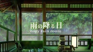 [環境音/ASMR]雨の降る和室/雨の降る音、生活音、森の音/CGアニメーション/6時間/自然音/@Sound Forest