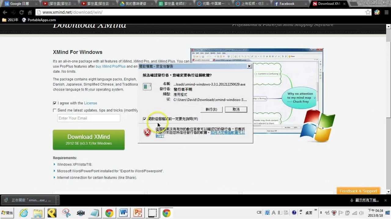 Xmind心智圖:教學001-如何下載軟體 【軟雲應用】 - YouTube