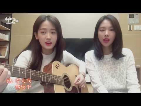 《姐姐》Guitar Cover By Fei 王霏霏 & Jade Cheng 鄭湫泓