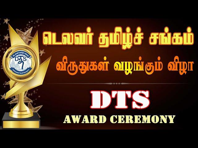 DTS Award Ceremony 2020 for KIDS | டெலவர் தமிழ்ச் சங்கம் | குழந்தைகளுக்கான விருதுகள் வழங்கும் விழா