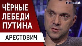 АРЕСТОВИЧ : Путин теряет контроль, что делает Зеленский