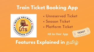Train TICKET Booking   How to book unreserved ticket in UTS App in Tamil?   UTS Train Ticket Booking