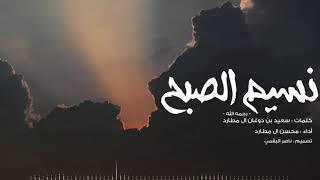 نسيم الصبح I كلمات سعيد بن دوغان ال مطارد رحمه الله - I أداء محسن ال مطارد