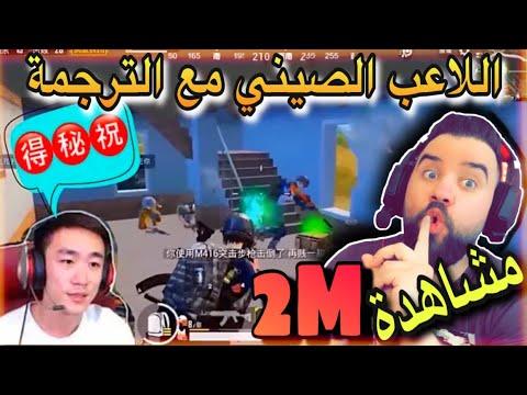 لاعب الصيني 45 قتلة ردة فعلي على لعبه مع الدبلجة بالعربية PUBG MOBILE