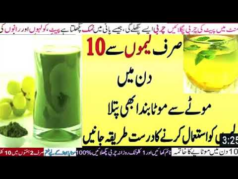 weight loss tips in urdu hindi ,No Exercise Drink This Magical Water To  ,how to lose weight fast ,#