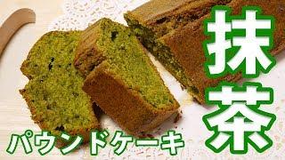 抹茶パウンドケーキ ふりゅい_管理栄養士さんのレシピ書き起こし
