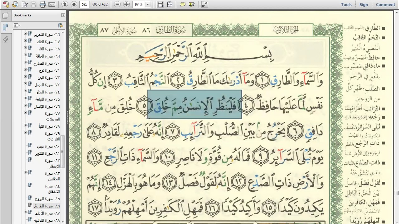 Eaalim Musab - Surah At-Tariq ayat 5 to 10 from Quran