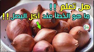 تناولوا البصل النيء لعلاج هذه الامراض لكن لاترتكبوا نفس الخطأ الذي يرتكبه ملايين الناس عند أكل البصل