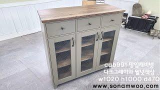 수제원목가구 망입유리 캐비넷/wood cabinet
