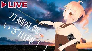 [LIVE] 【Live】刀剣乱舞、いざ出陣!!【かなかのなまだよー!!】