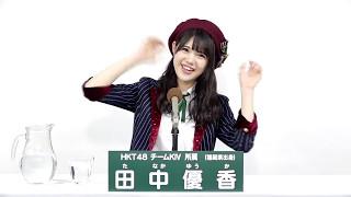 AKB48 49thシングル 選抜総選挙 アピールコメント HKT48 チームKIV所属 田中優香 (Yuka Tanaka) 【特設サイト】 http://www.akb48.co.jp/sousenkyo49th/ ...