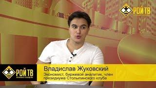 В.Жуковский: выдержит ли РФ глобальную Депрессию?