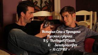 История Сти и Брендона / Ste & Brendan Story 16 СЕРИЯ (РУССКАЯ ОЗВУЧКА)
