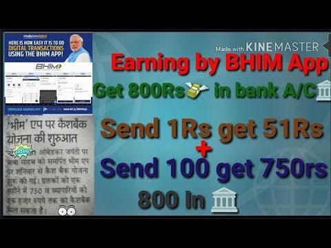 BHIM APP UPI CASHBACK LOOT   Get 800 Cashback💸 direct in bank A/C🏛️!!