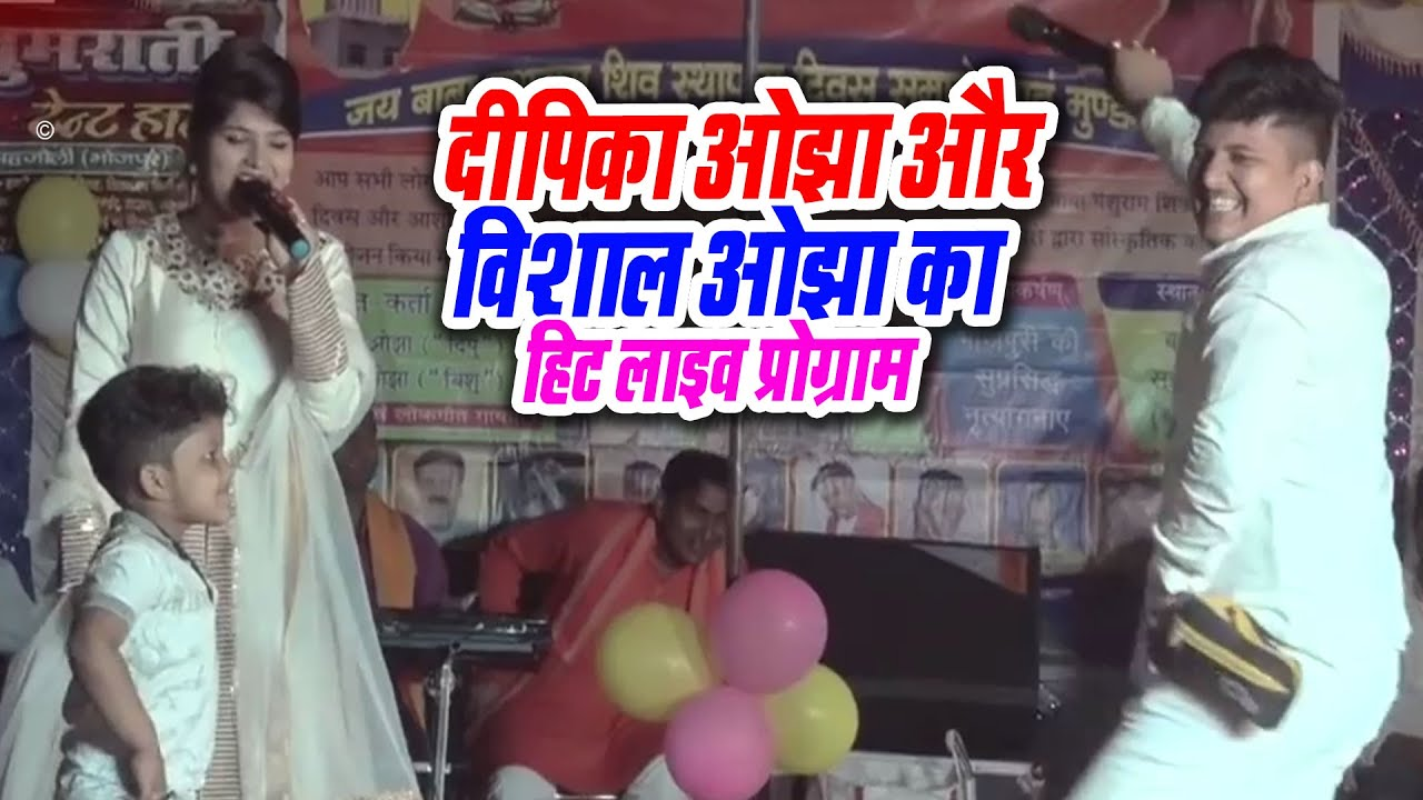 Deepika Ojha और Vishal Ujha का गर्दा उड़ा देने वाला प्रोग्राम ! Bhojpuri Live Song
