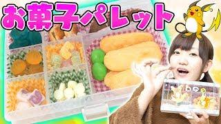 TikTokで人気のお菓子パレットをポケモン風に作ってみたよ♡【お絵かき】