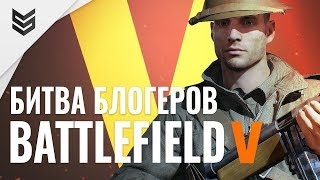 Битва блогеров в Battlefield V (KillSkill - Лёша Пчелкин, SaintSAM, KTVSKY, Gamelife)