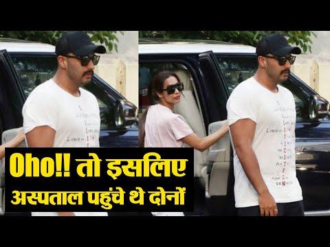 Malaika Arora & Arjun Kapoor spotted at Hospital because of Pre-Marital Checkup; Check Out|FilmiBeat