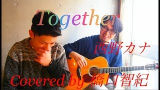 【Cover】Together / 西野カナ Covered by Tomoki Hashiguchi
