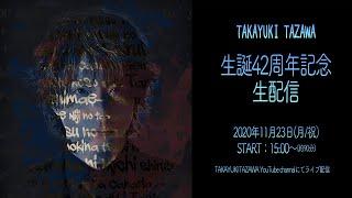 TAKAYUKI.TAZAWA 生誕42周年記念 生配信