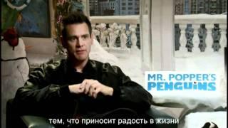 Видеоинтервью с Джимом Керри (2011) с субтитрами