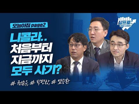 수소·전기차 기업 투자를 잘 하는 방법은?_오늘아침 page2_권순우, 박병창, 염승환